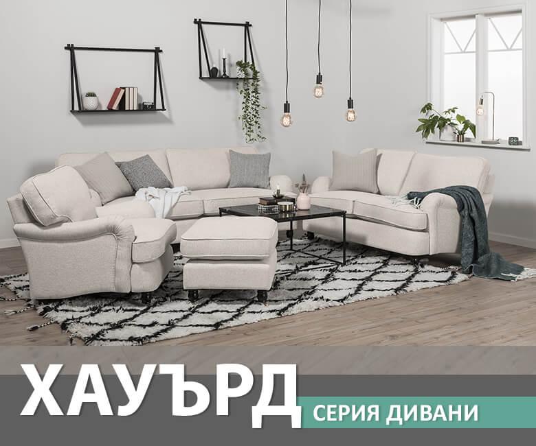 ДИВАН ХАУЪРД