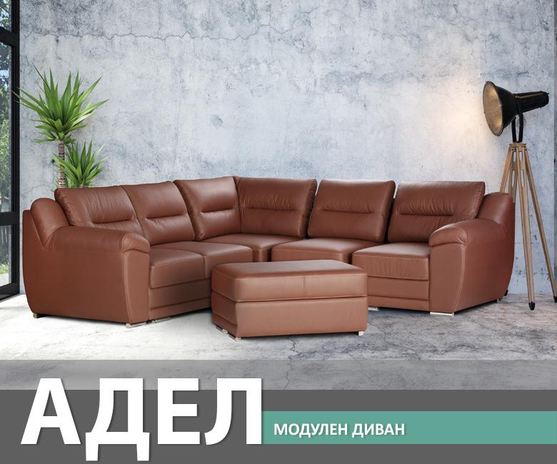 Модулен диван Адел