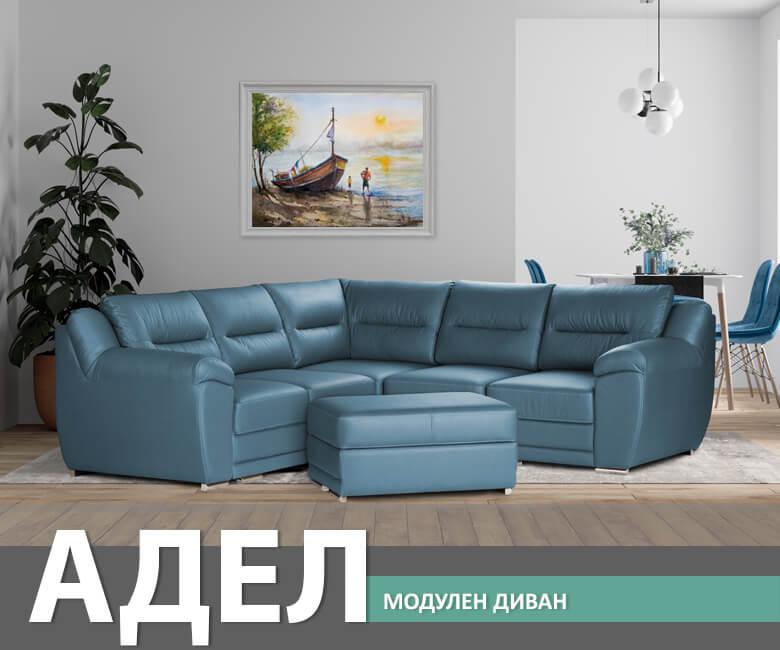 МОДУЛЕН ДИВАН ADEL