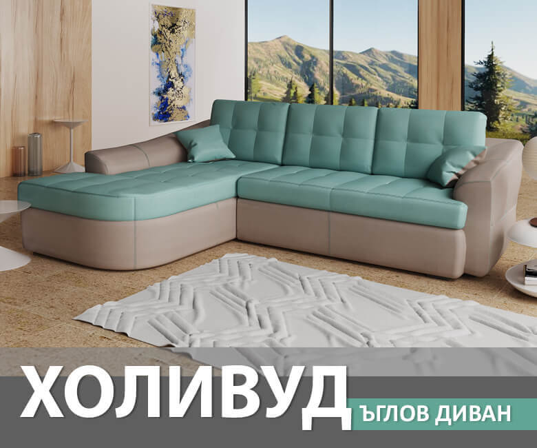 ДИВАН ХОЛИВУД