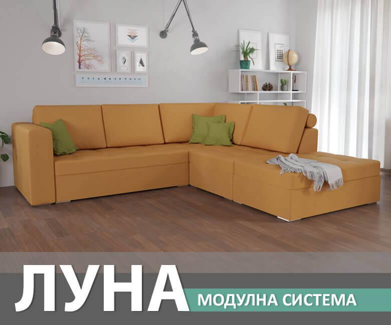 Модулен диван Luna NEW
