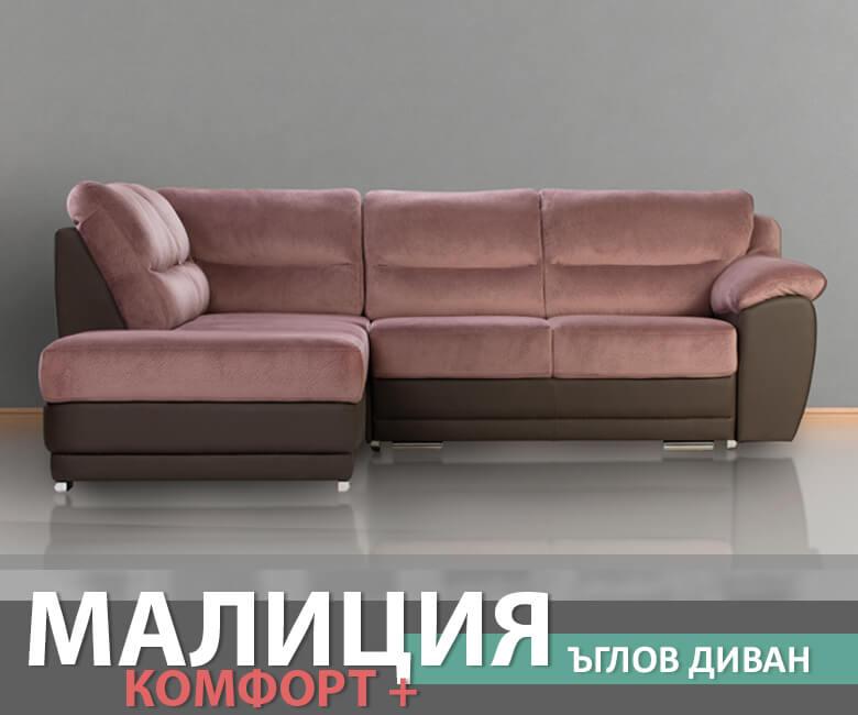 ДИВАН МАЛИЦИЯ КОМФОРТ