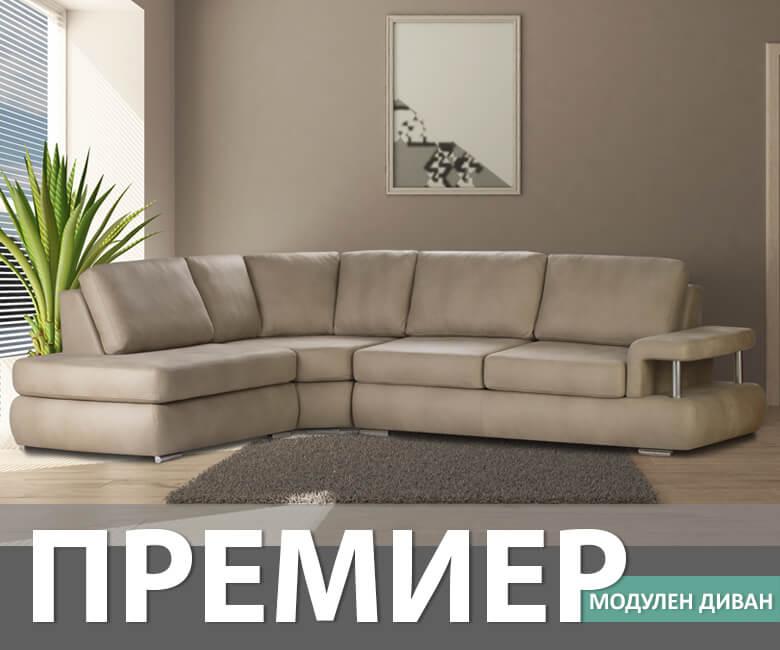 МОДУЛЕН ДИВАН ПРЕМИЕР