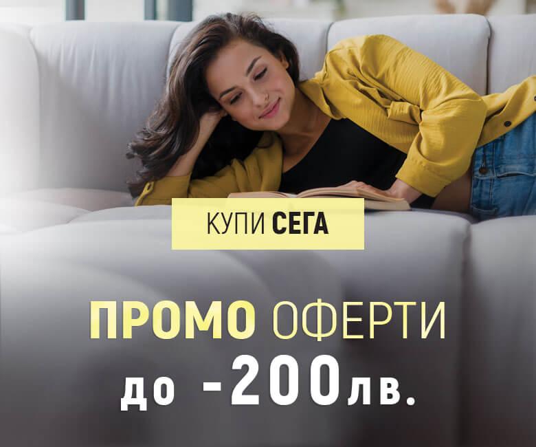 ОТСТЪПКИ до -200лв