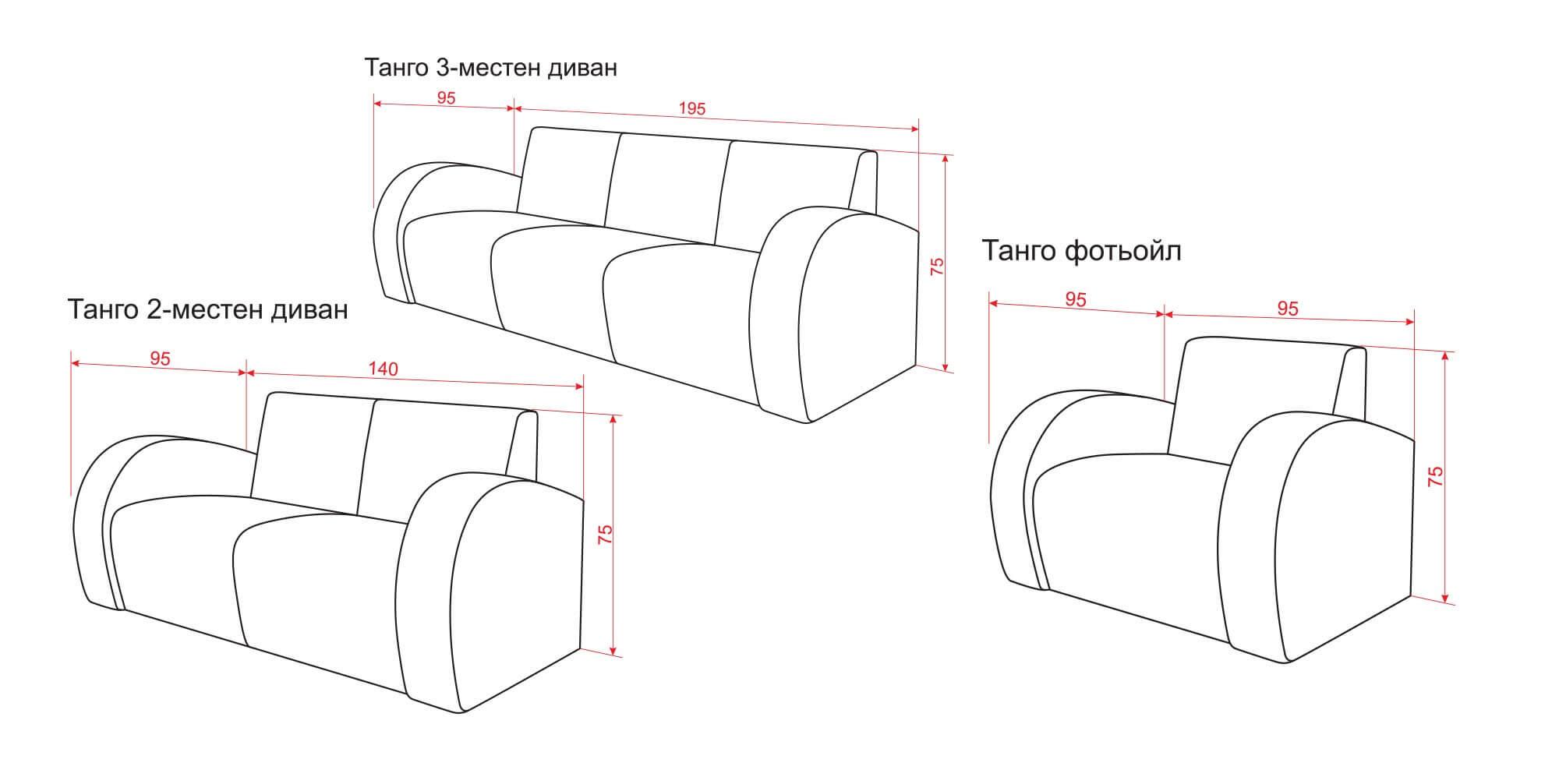 Схеми с размери Танго